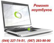 Срочный ремонт ноутбуков любой сложности Киев